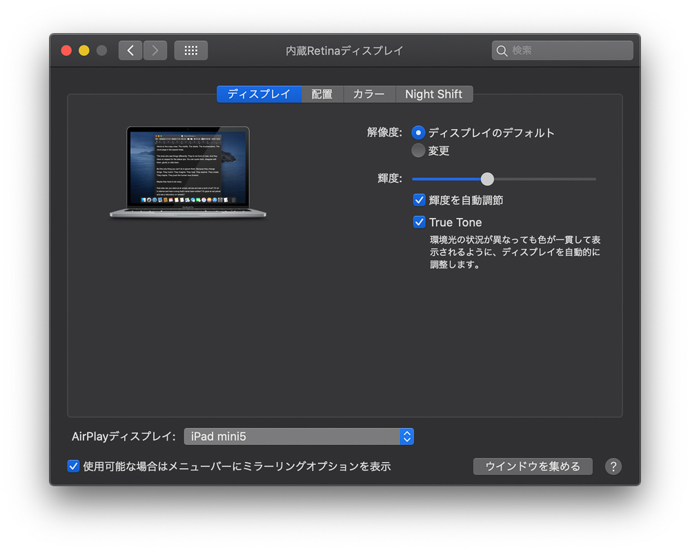iPad OS + Mac OS Catalina + Sidecar設定