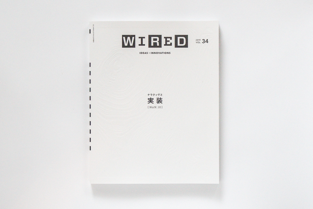 WIRED_vol34_ナラティブと実装