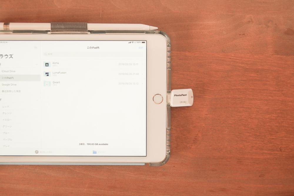 iPad Fileアプリで外部ストレージを読み込む PhotoFast CR-8800