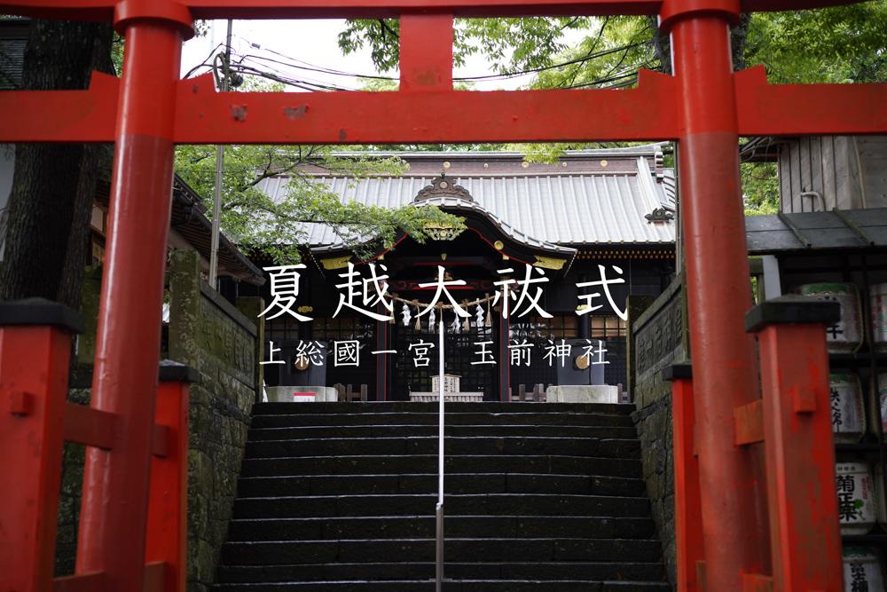 上総國一之宮 玉前神社の夏越大祓(なごしのおおはらえ) 芽の輪くぐり神事