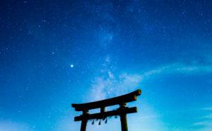 房総 東浪見で星空を眺めながら占星術のグレートコンジャンクション「風の時代」に想いを馳せる