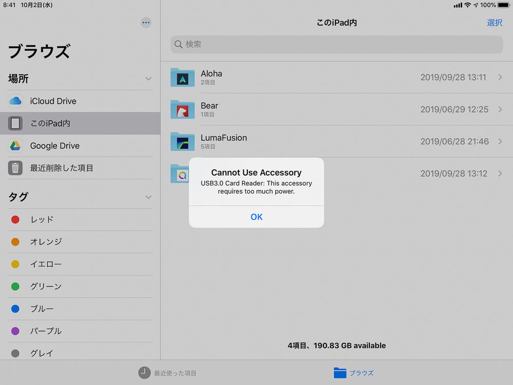 Apple USB3カメラアダプタ経由でUSB接続 Apple USB3 カメラアダプター 電源不足アラート