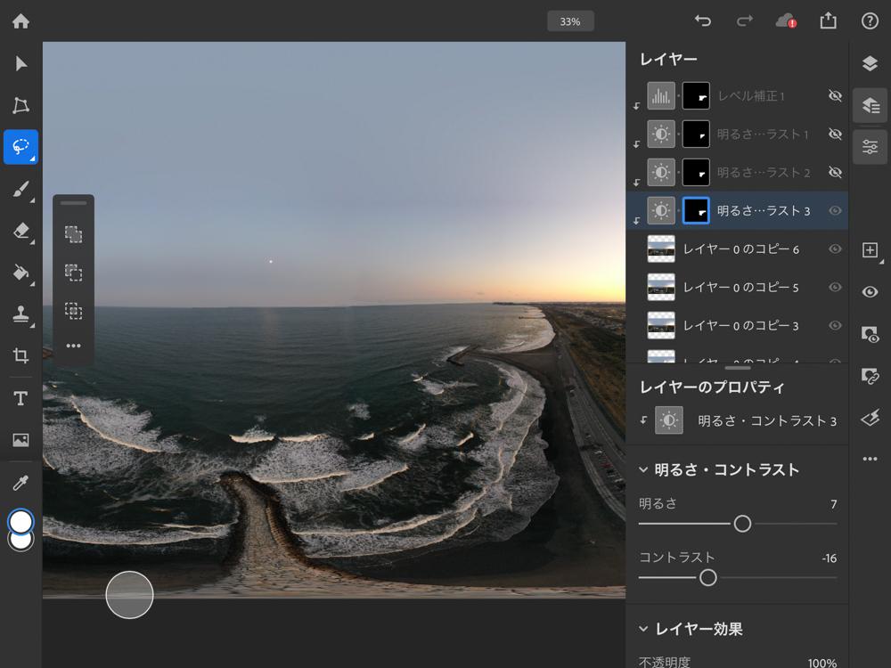 iPadでPhotoshopが使えるようになりました