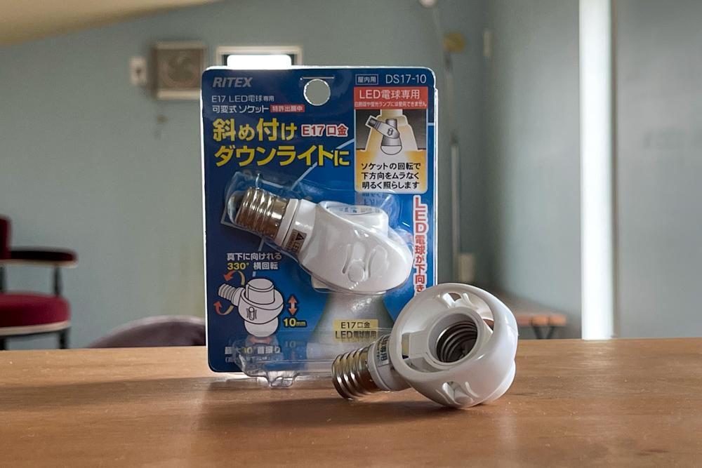 東京自宅 ロフト リノベーションDAY6 エアコン ダイキン risora ソライロ設置、電球横付けダウンライトを縦付にする変換アダプター ムサシ RITEX 可変式ソケット DS17-10+Philips HUE ホワイトグラデーションに換装