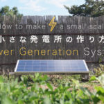 SmallPowerGenerationSystem