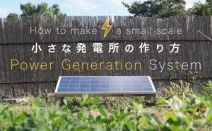 SmallPowerGenerationSystem