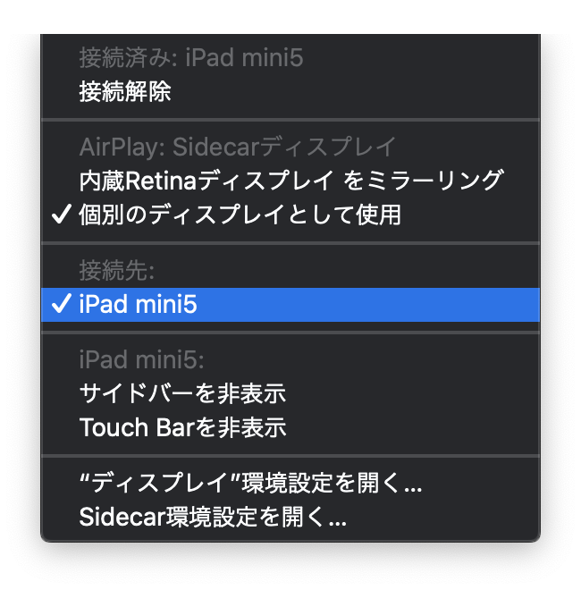 iPad OS + Mac OS Catalina + Sidecar AirPlayドロップメニュー