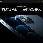 小さいことはいいことだ。でも今回は… 1番大きいiPhone 12 Pro Maxか?!